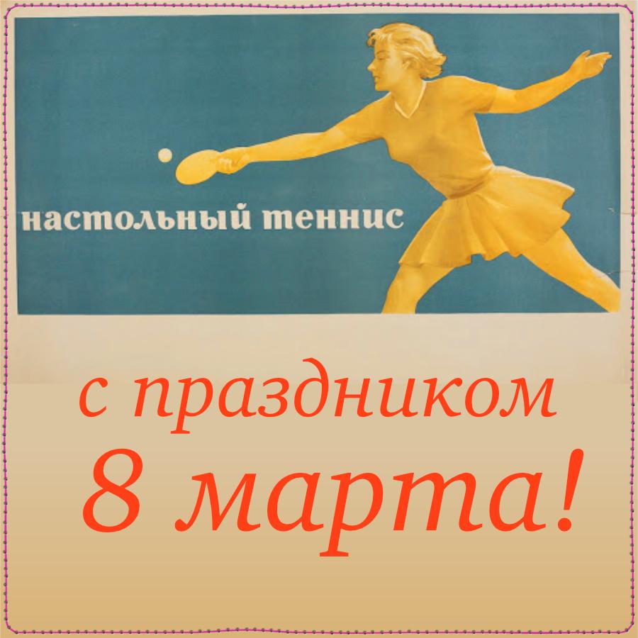 Открытка к празднику 8 марта от команды проекта Cornilleau РОССИЯ