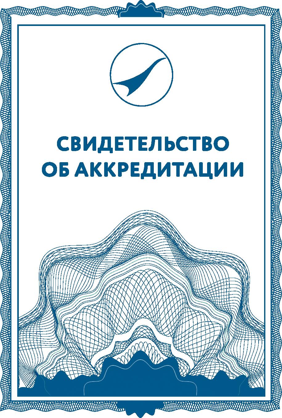 svidetelstvo ob akkreditacii IPB Rossii