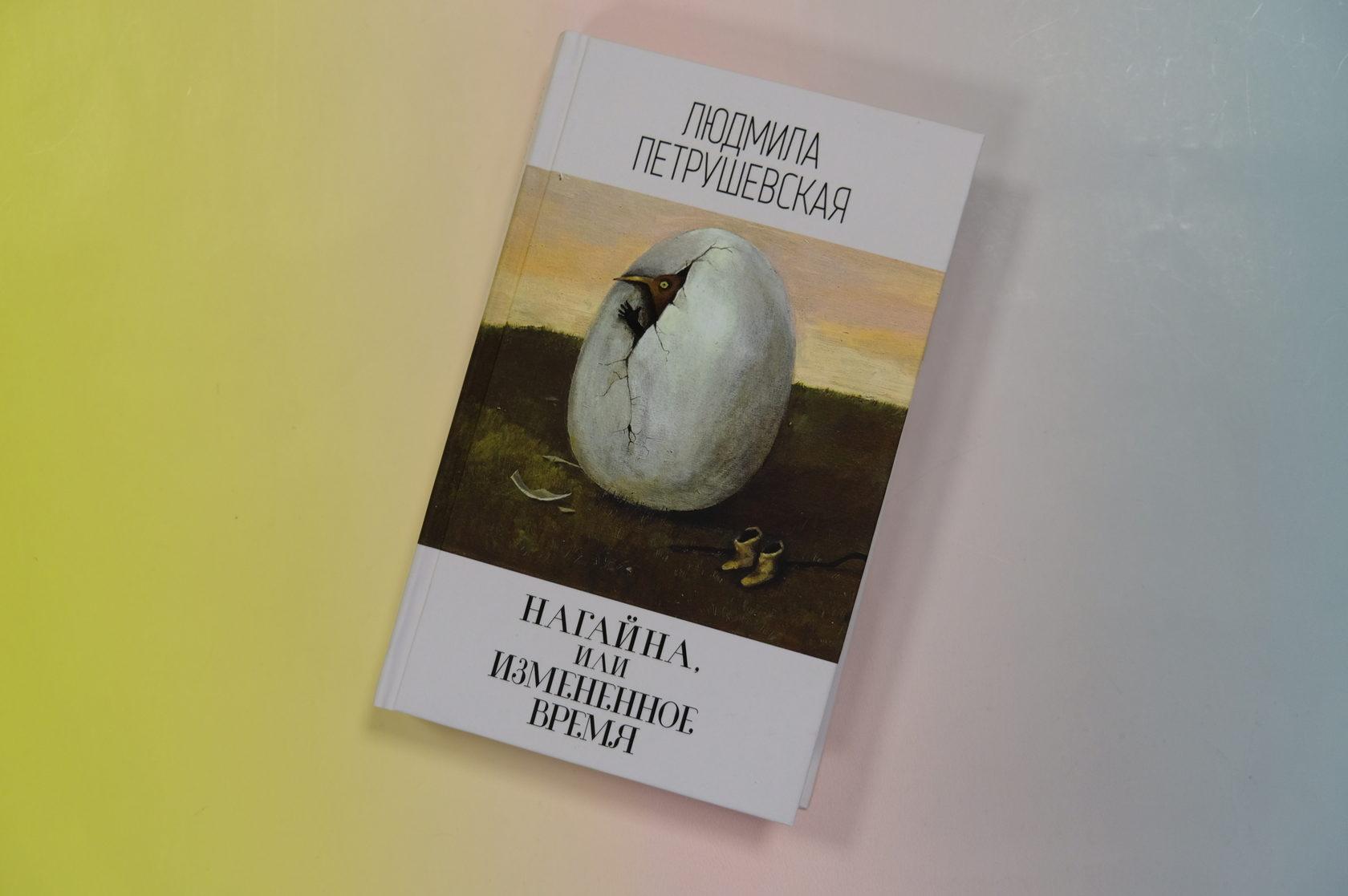 Купить книгу Людмила Петрушевская «Нагайна, или Измененное время»  978-5-04-101036-2
