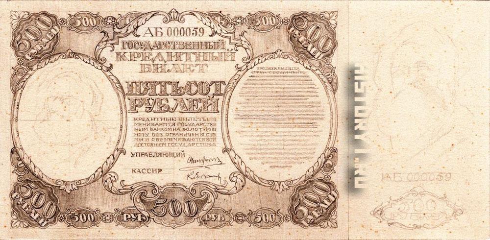невыпущенные 500 рублей купюра