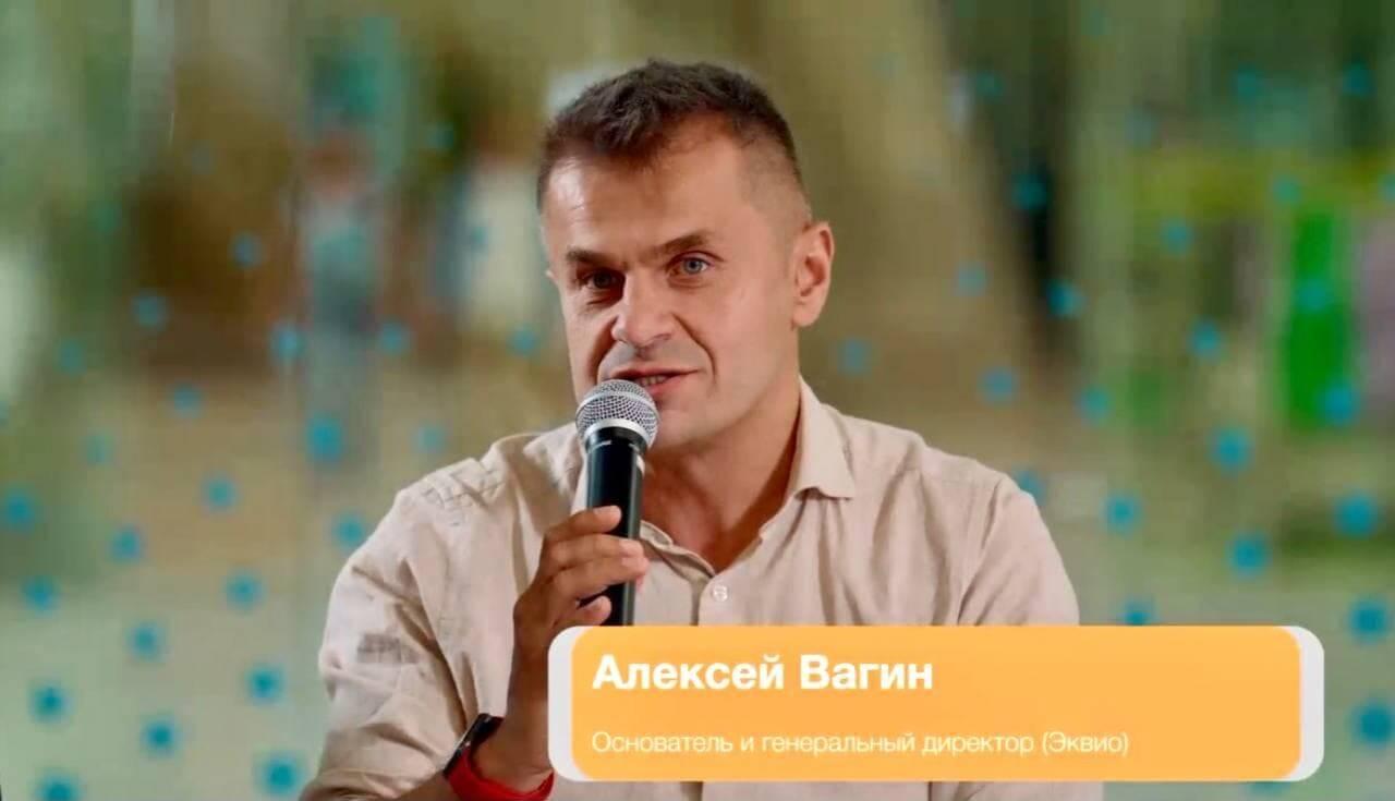 Алексей Вагин — генеральный директор Эквио