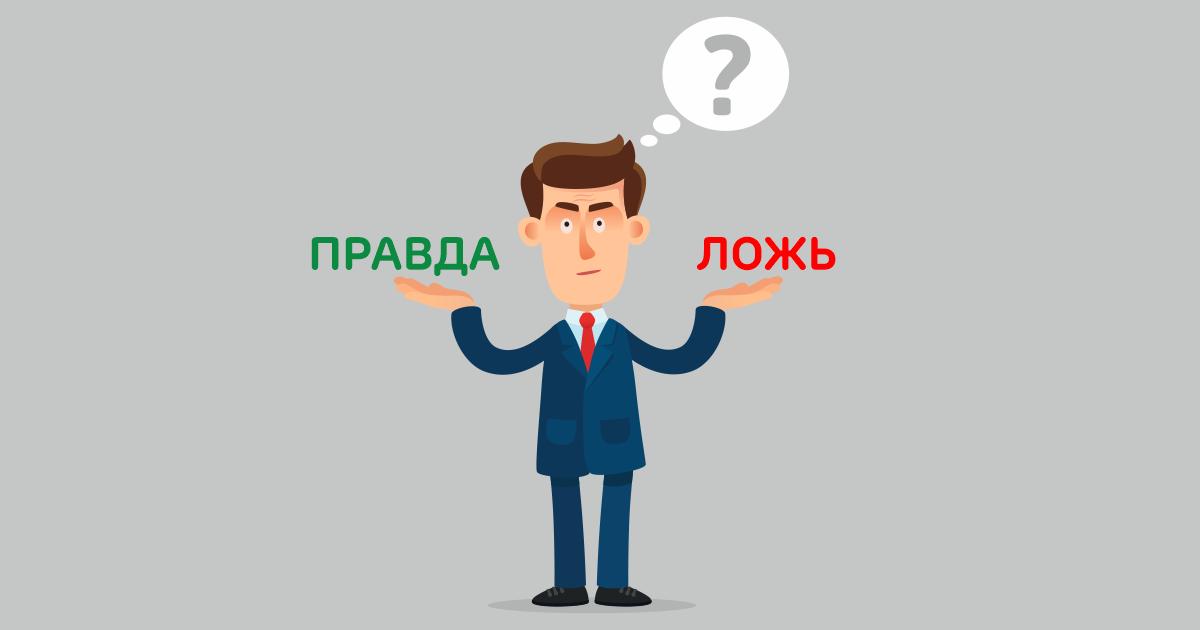 Разумный инвестор: какой информации в интернете можно доверять
