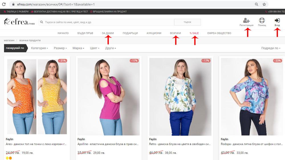 Вижте категориите на Efrea, от които можете да поръчате дамски дрехи и аксесоари с бърза доставка.