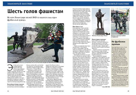 Памятник Блокадному матчу. История