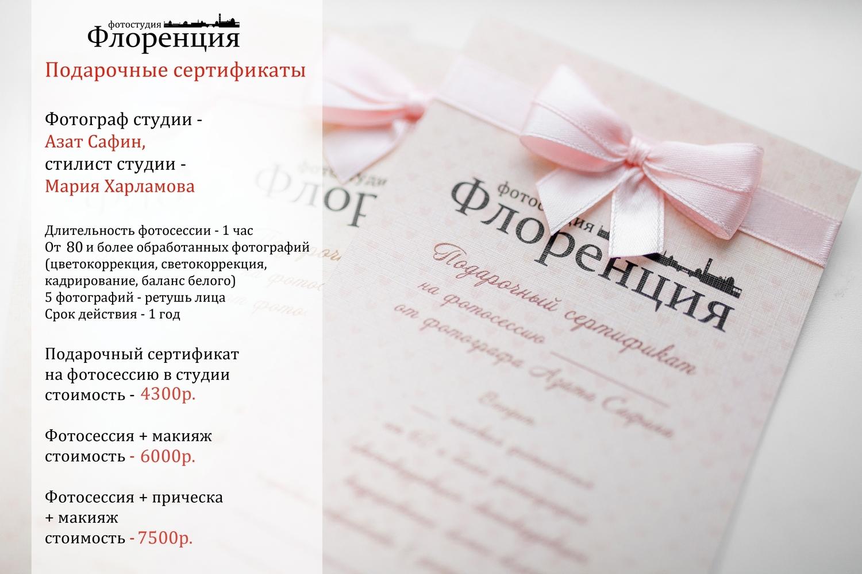 сертификат на аренду фотостудии для фотографа готовы предложить качественные