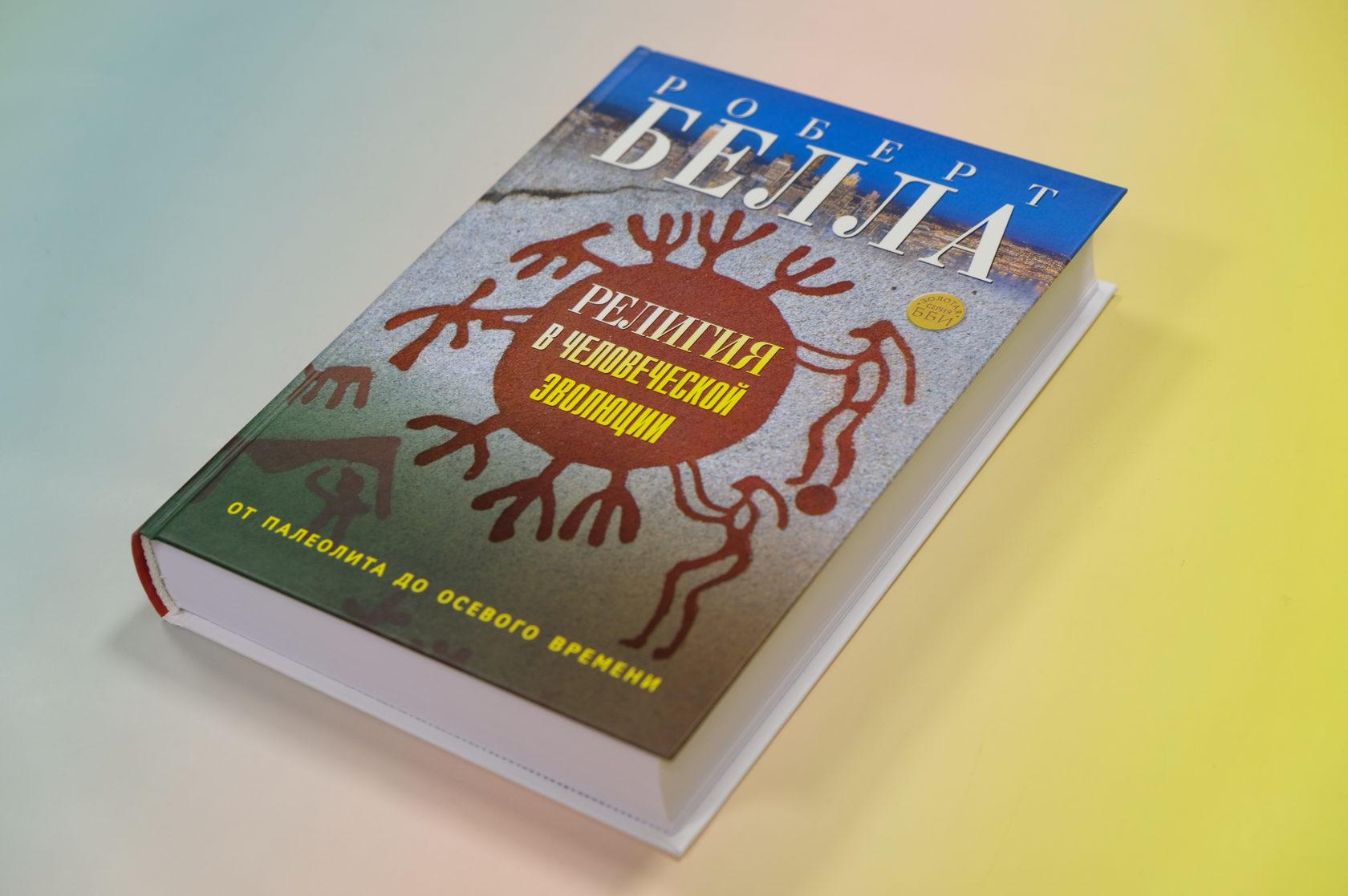 Роберт Белла «Религия в человеческой эволюции: от палеолита до осевого времени» , 978-5-89647-365-7
