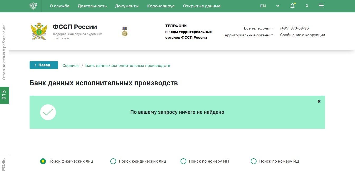 Проверка на сайте ФССП