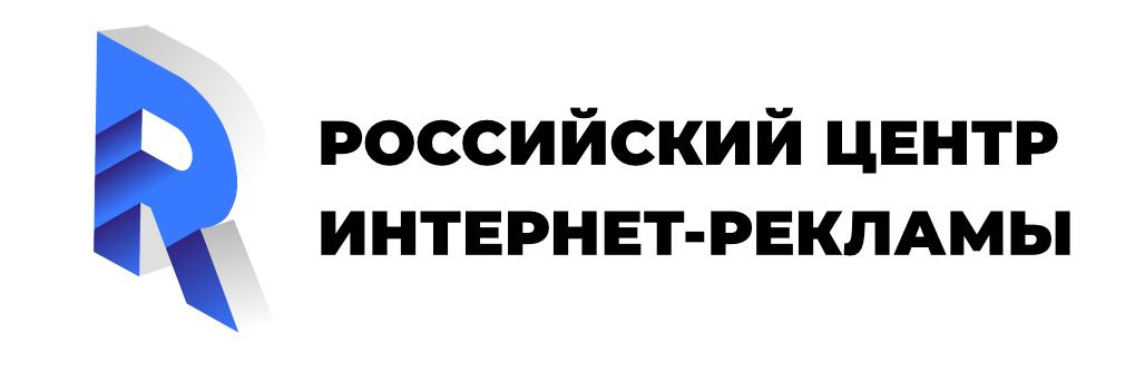 Российский центр интернет-рекламы