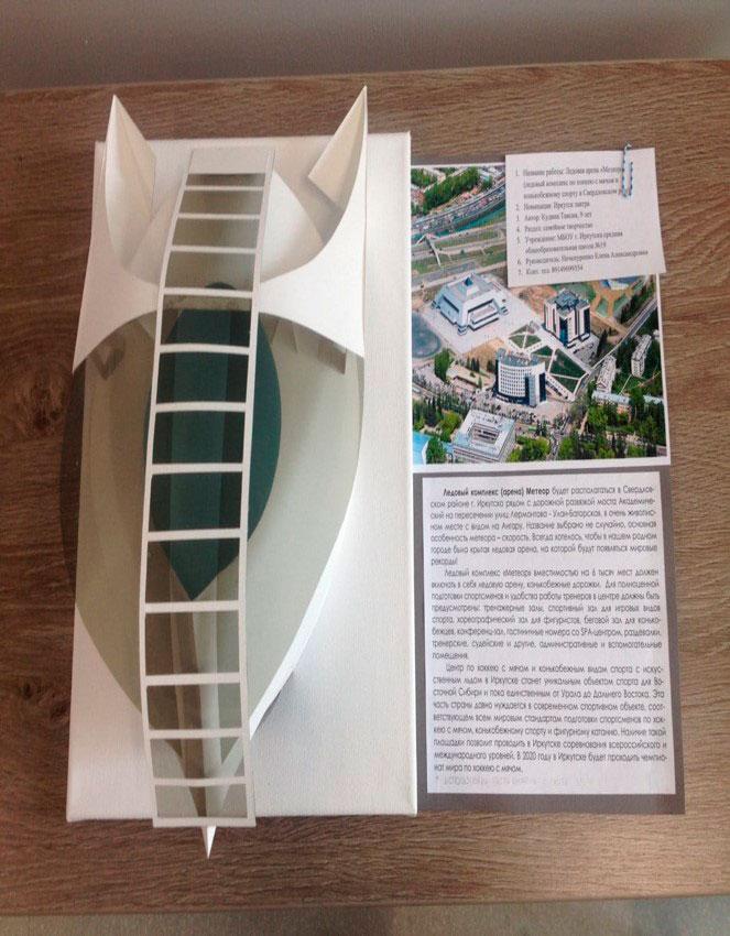 Конкурс Архитектурный образ Иркутска, сентябрь