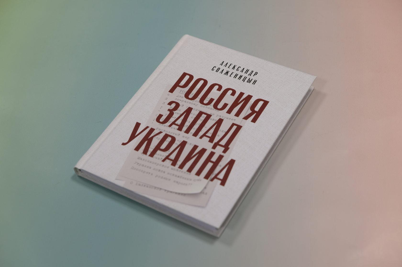 Александр Солженицын «Россия. Запад. Украина»