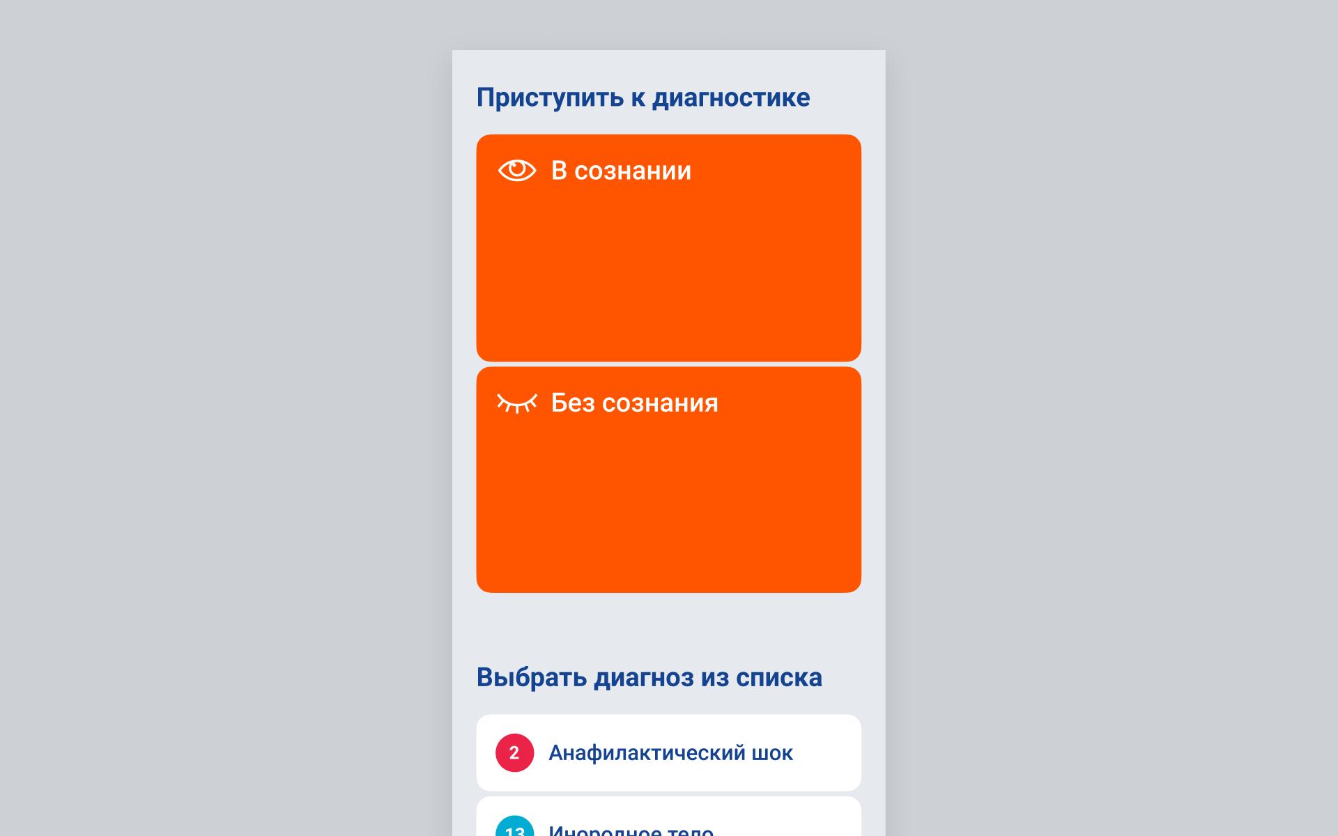 Вариант главного экрана приложения | SobakaPav.ru