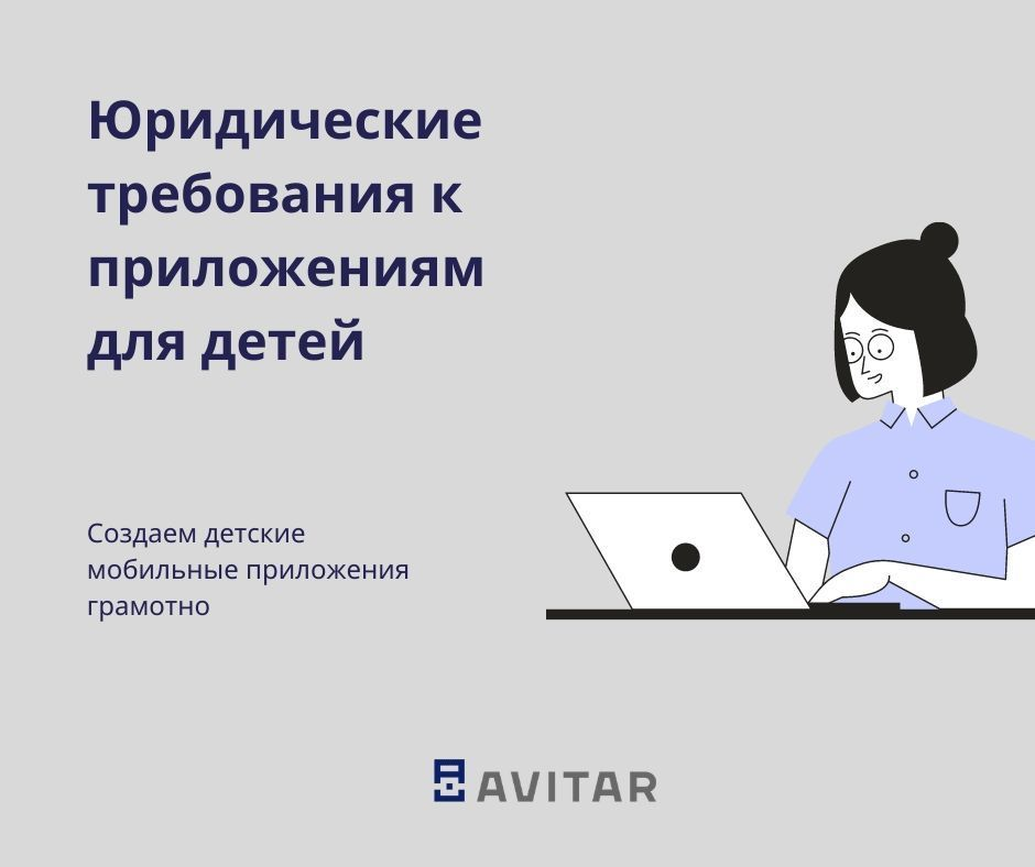 Юридические требования к созданию сайта создание сайта своими руками интернет магазин
