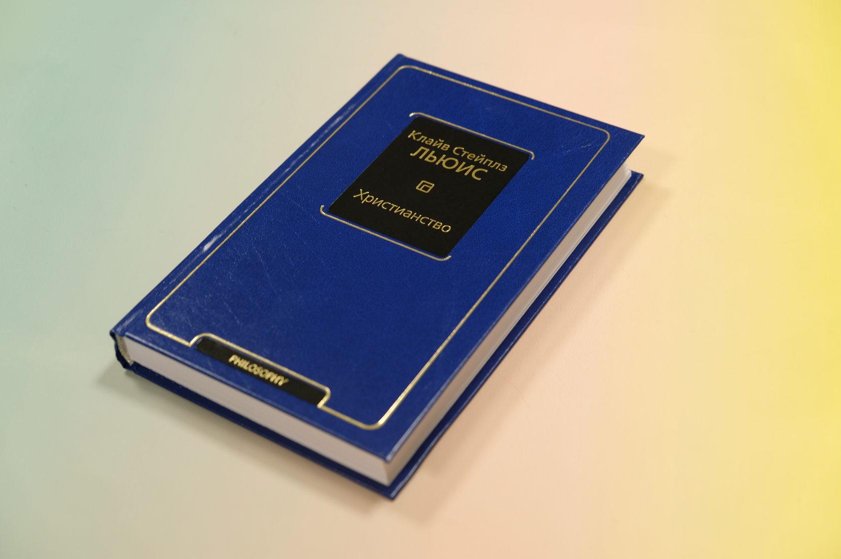 Клайв Стейплз Льюис «Христианство» (978-5-17-106430-3)