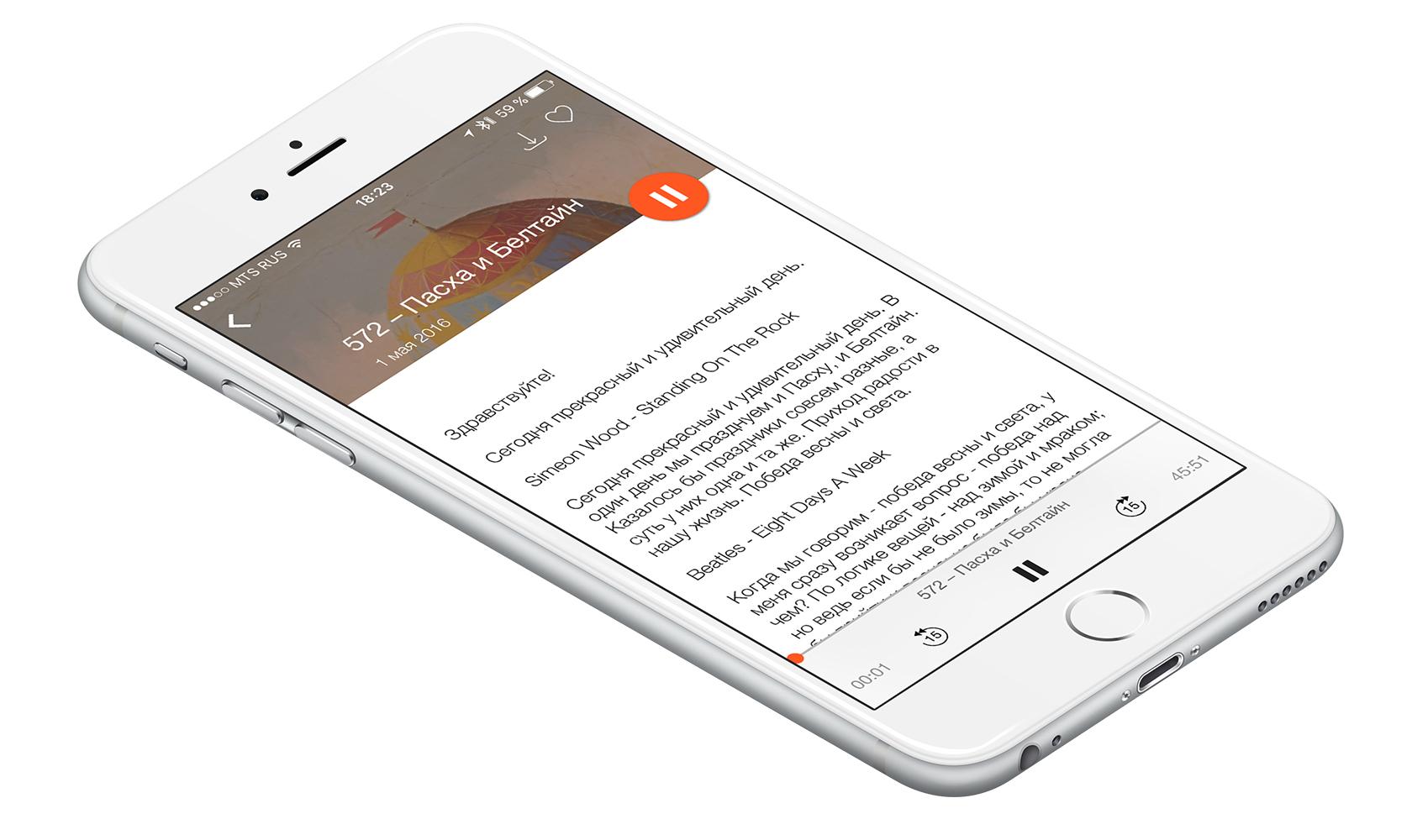 Приложение радио «Аэростат», iOS