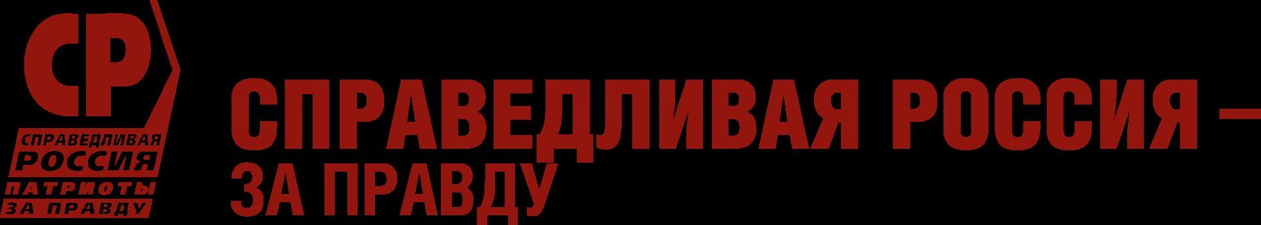 Справедливая Россия — За правду