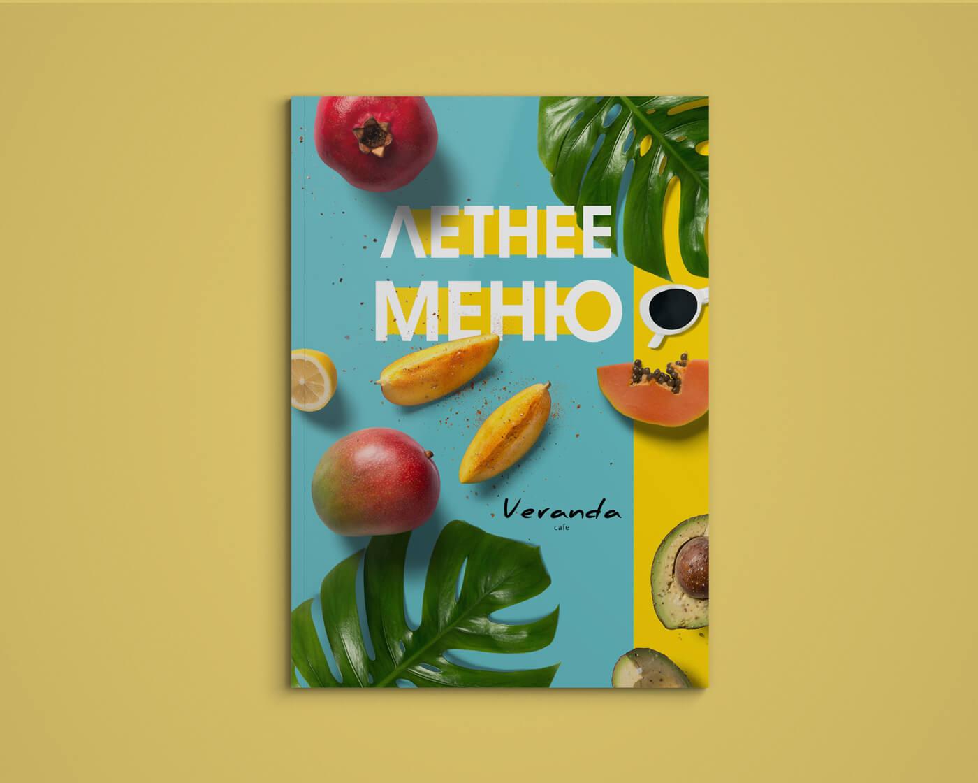 Дизайн обложки летнего меню кафе «Veranda»