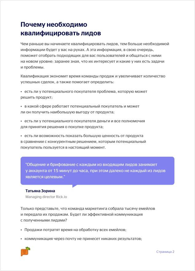иллюстрация Квалификация пользователей на сайте - третья