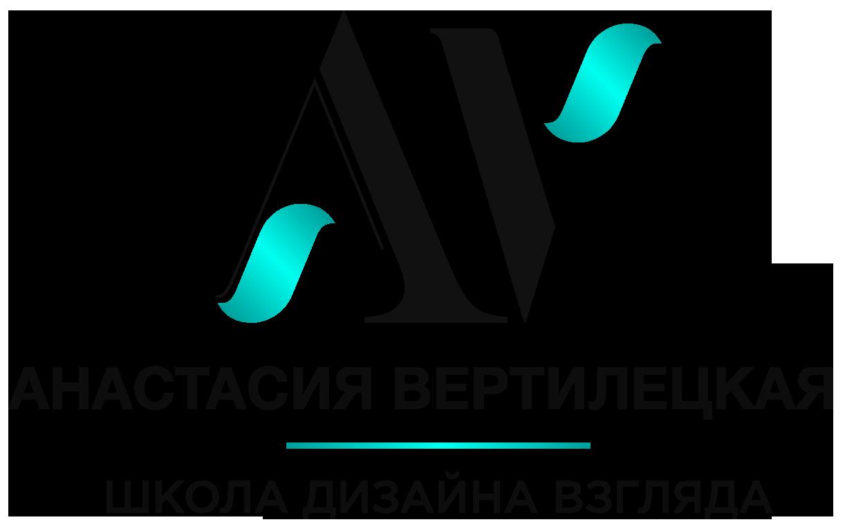 Школа дизайна взгляда Анастасии Вертилецкой