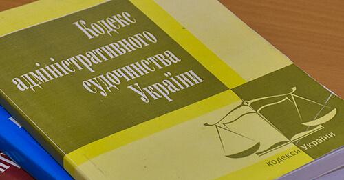 Фото Кодекс Адміністративного судочинства