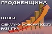 Итоги социально-экономического развития Гродненщины