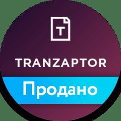 Tranzaptor