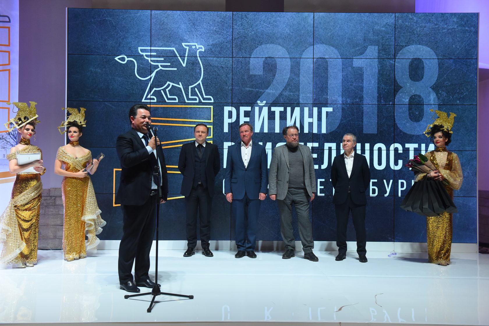 Награждение «Самых влиятельных на строительном рынке Петербурга» 2018 года по мнению экспертов Рейтинга