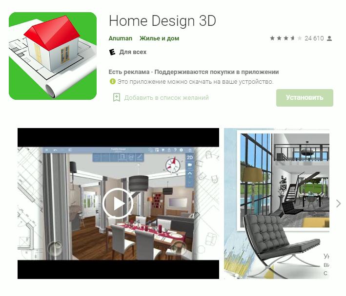 приложения для ремонта, приложение для планирования ремонта квартиры, приложения для ремонта квартир андроид бесплатно, приложение для расчета ремонта квартиры, приложения для дизайна квартиры и планирования ремонта