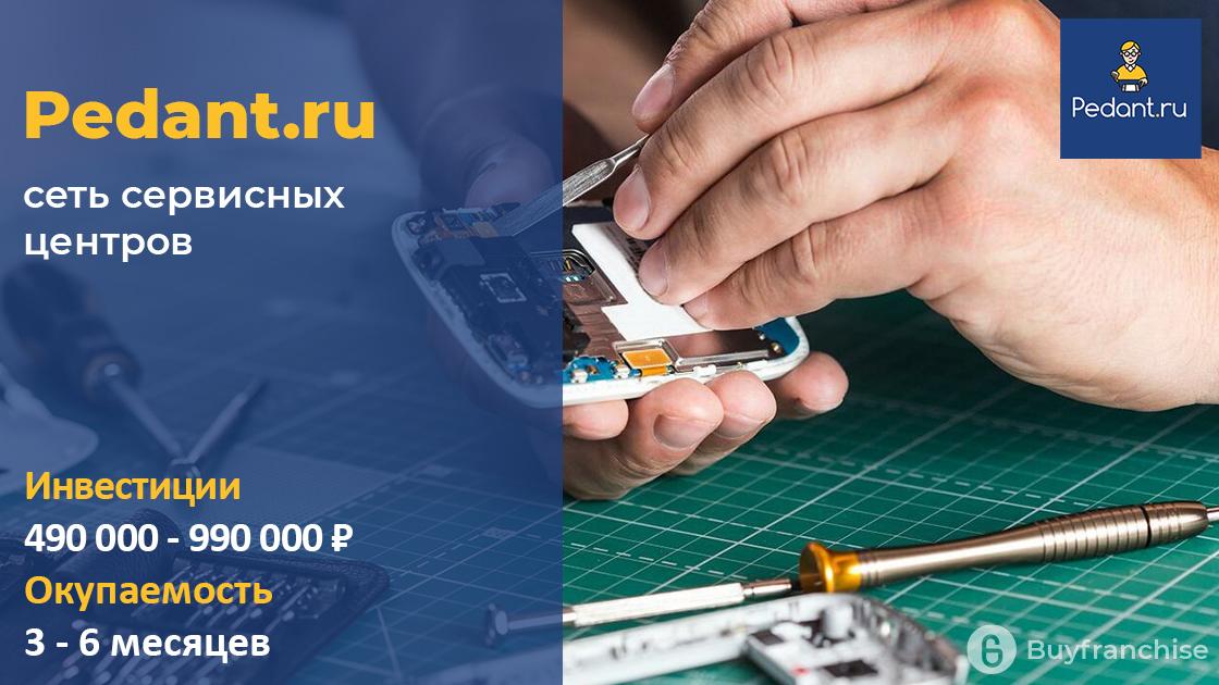 Франшиза сервисного центра по ремонту телефонов | Купить франшизу.ру