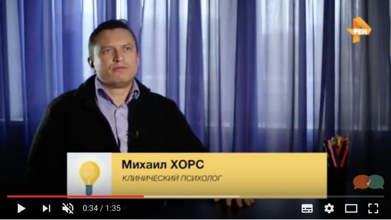 Михаил хорс психотерапевт