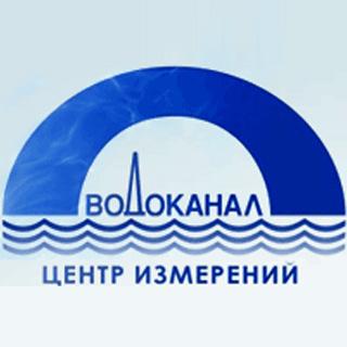 ЗАО «Водоканал - Центр Измерений»