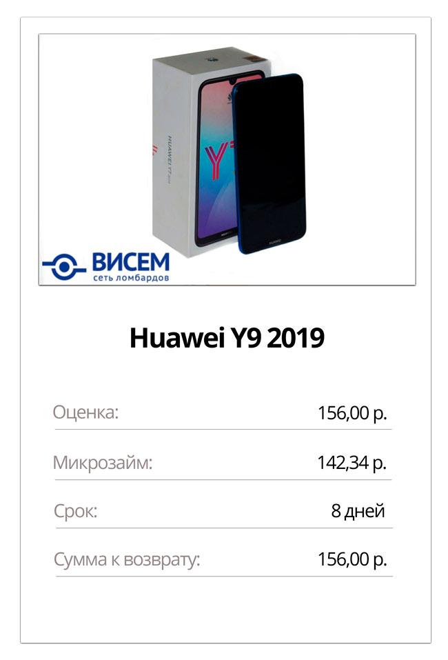 huawei y9 пример оценки