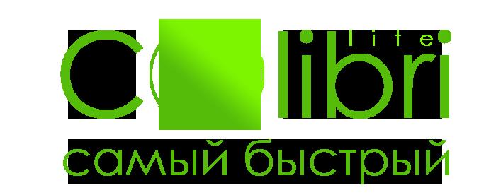 Колибри Лайт