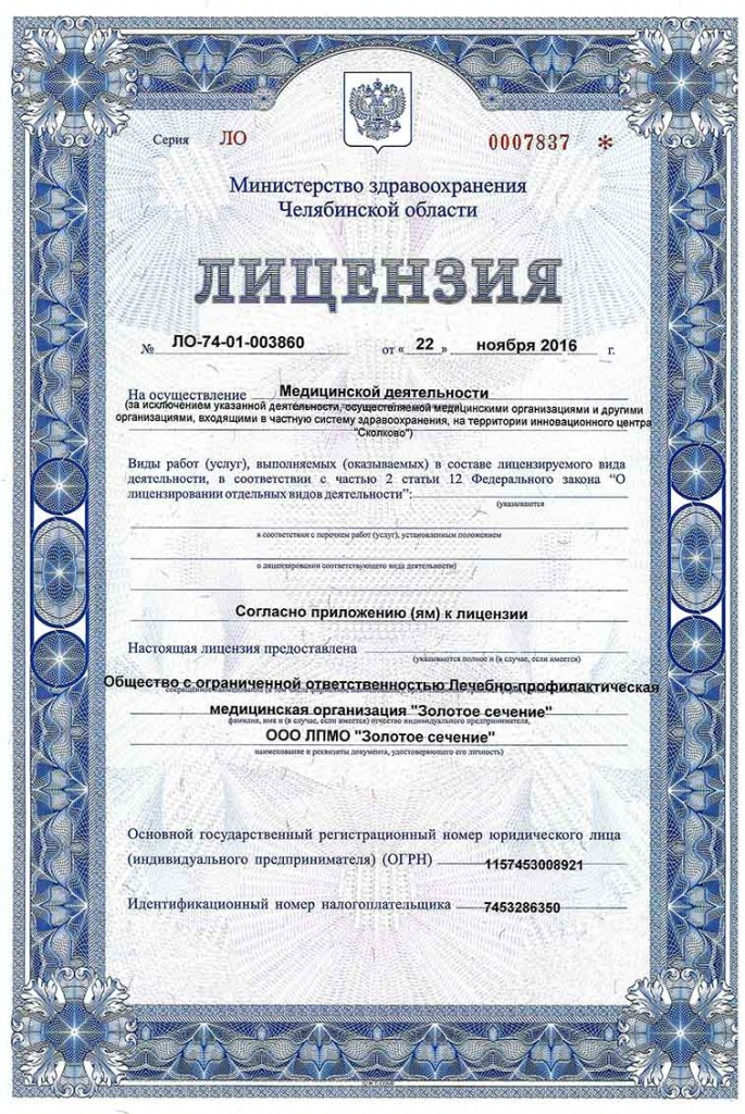 просторах сети лицензия на моссажный салон лечебного