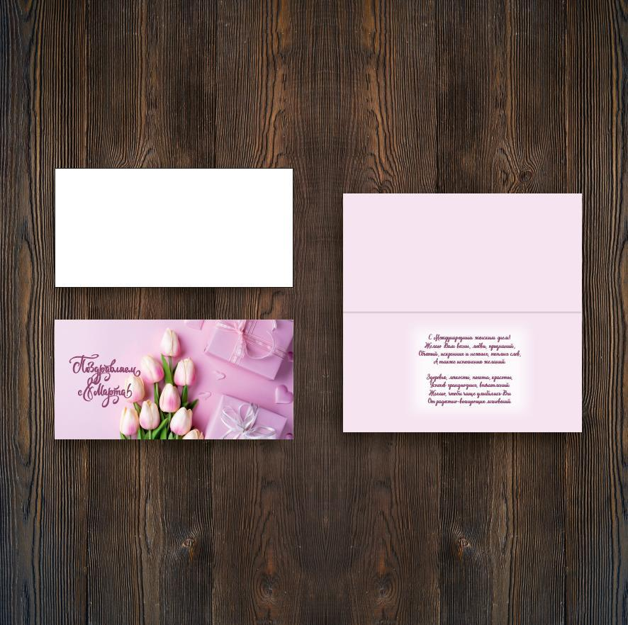 печати так открытки и приглашения
