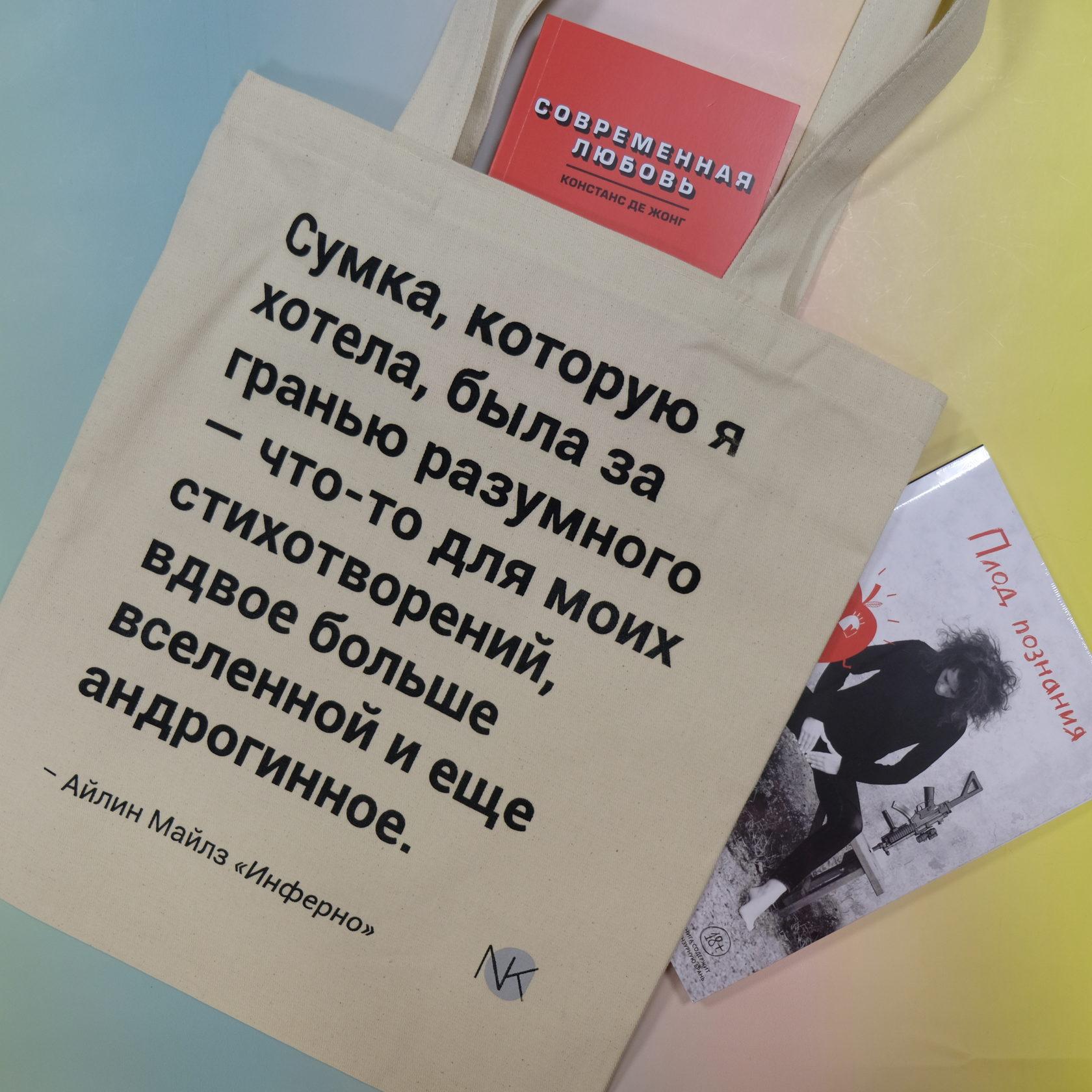Купить Сумка с цитатой «Инферно»