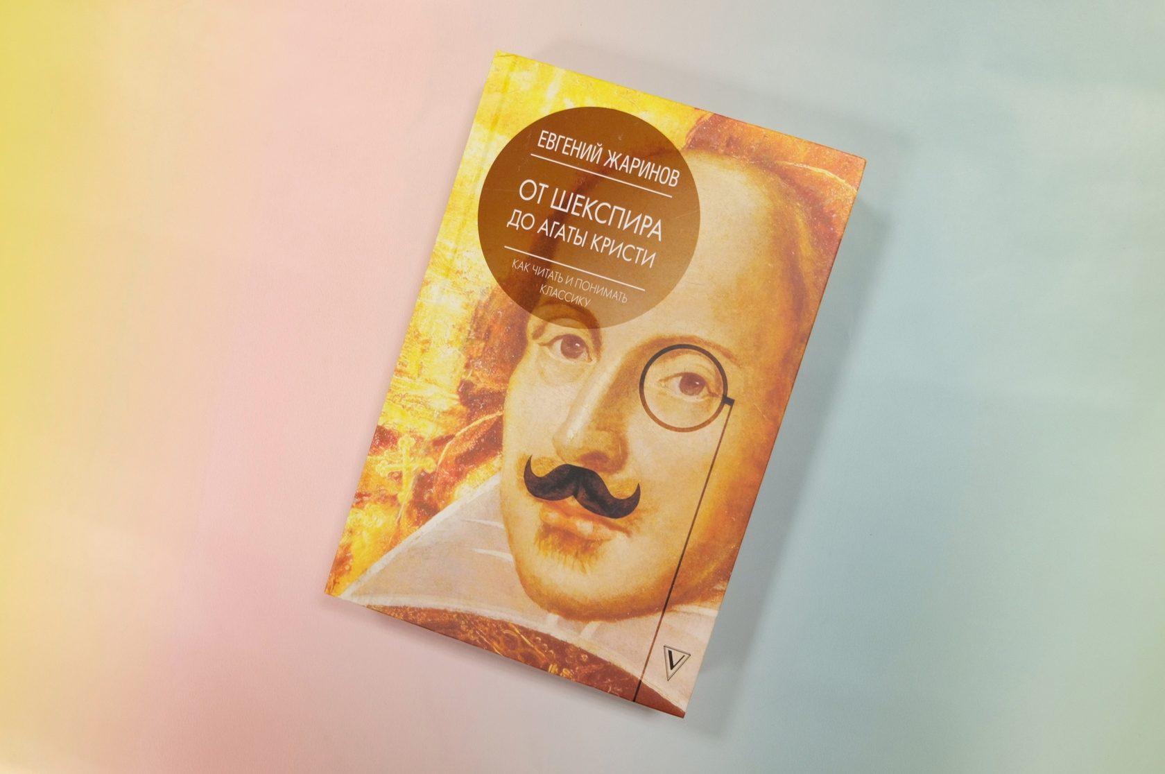 Евгений Жаринов «Как читать и понимать классику. От Шекспира до Агаты Кристи»