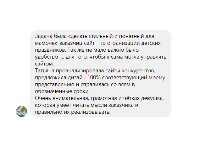 Сайт http://umpalump.com.ua/