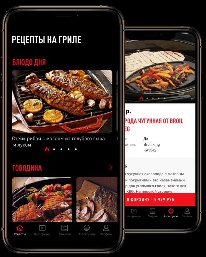 Пример мобильного приложения разработки ТехноФабрики
