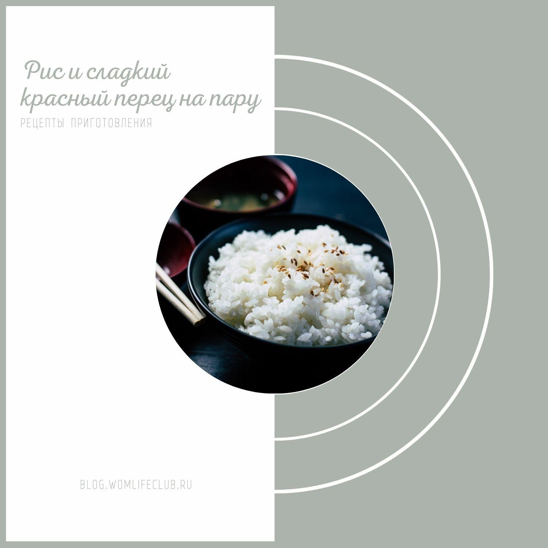 Рис с болгарским красным перцем на пару