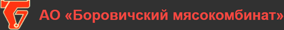 АО «Боровичский мясокомбинат»