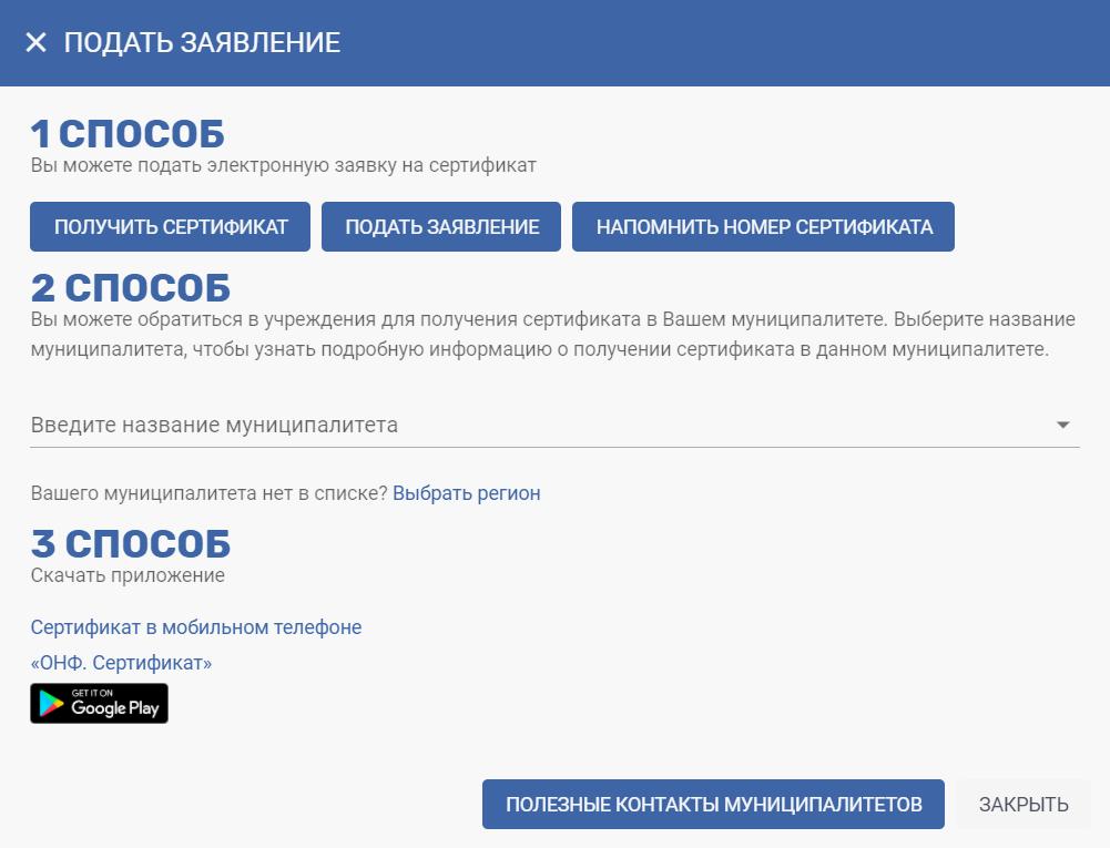 Подача заявления на портале региональные системы пфдо