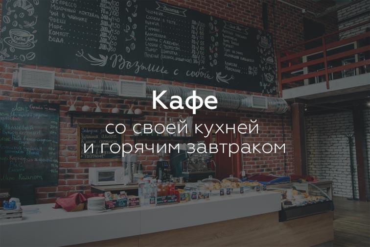 Кафе  с вкусными завтраками