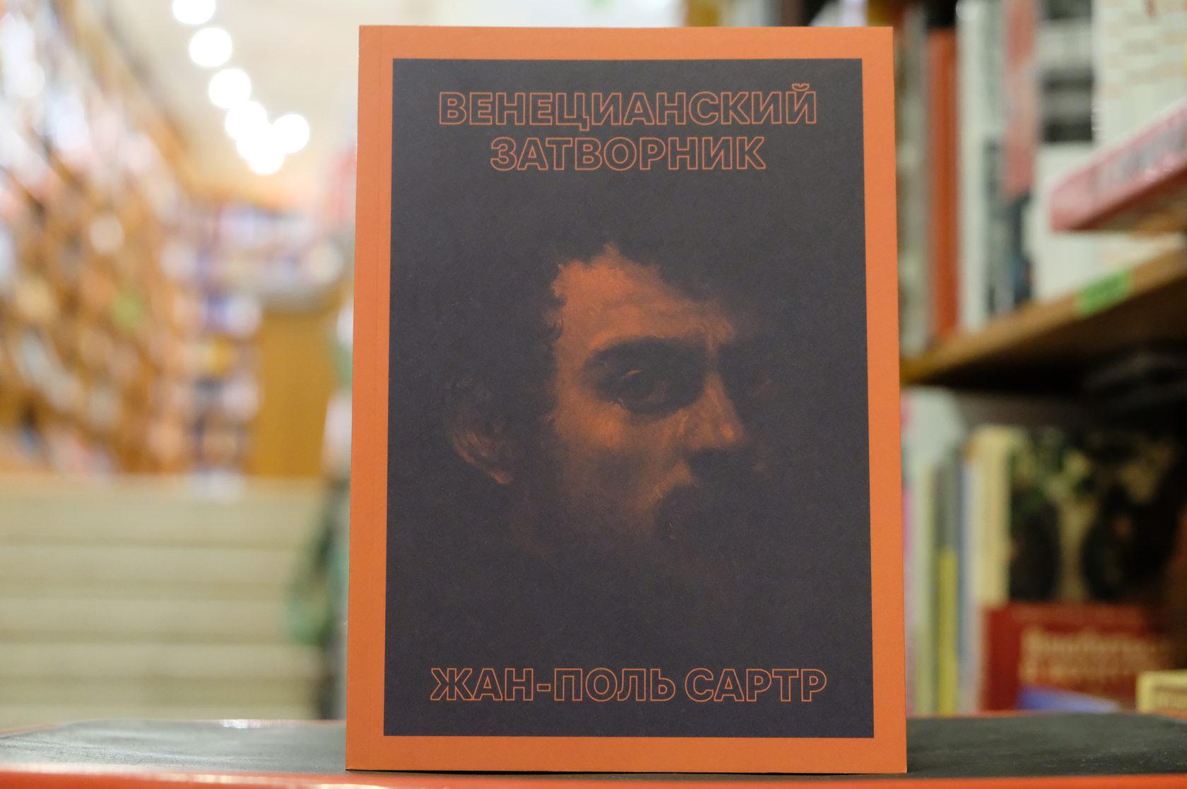 Жан-Поль Сартр «Венецианский затворник» 978-5-6041497-3-7