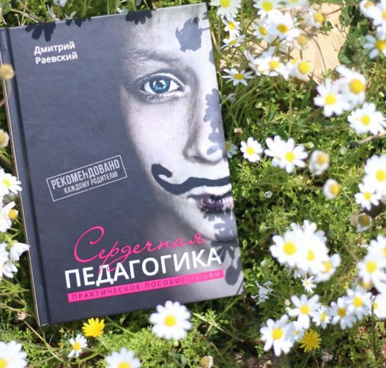 Книга, природа, сердечная педагогика, воспитание, школа, дети