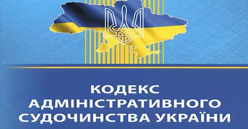 Фото кодекс адміністравного судочинства України