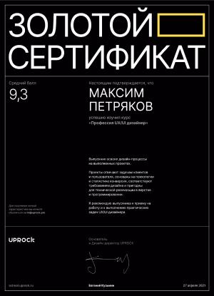 сертификат веб дизайнера UX UI