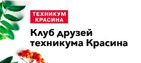 Клуб друзей техникума Красина
