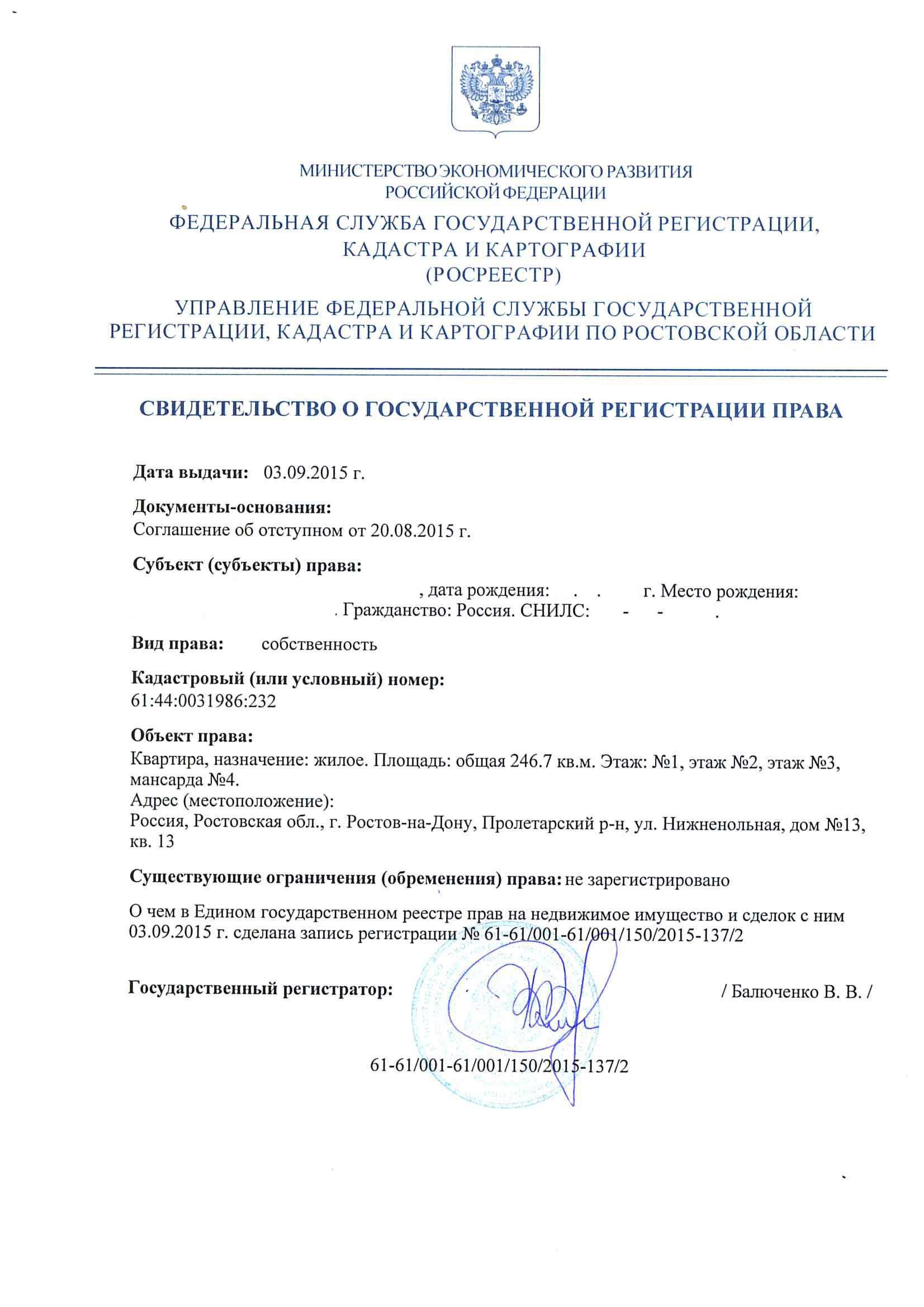 Свидетельство о гос регистрации квартира 13