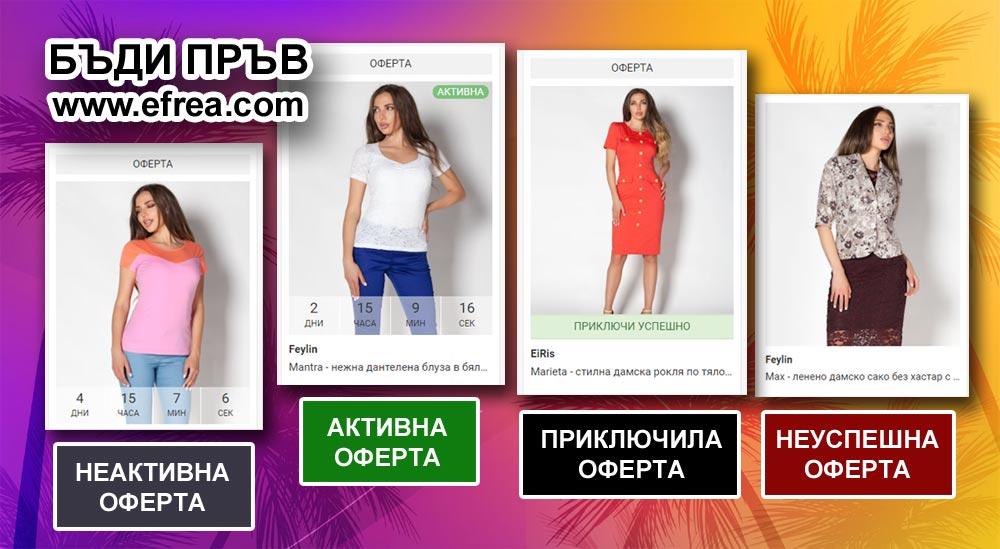 Виж как можеш да купиш дамски дрехи по-евтино от колективните оферти Бъди пръв на онлайн магазин Efrea.