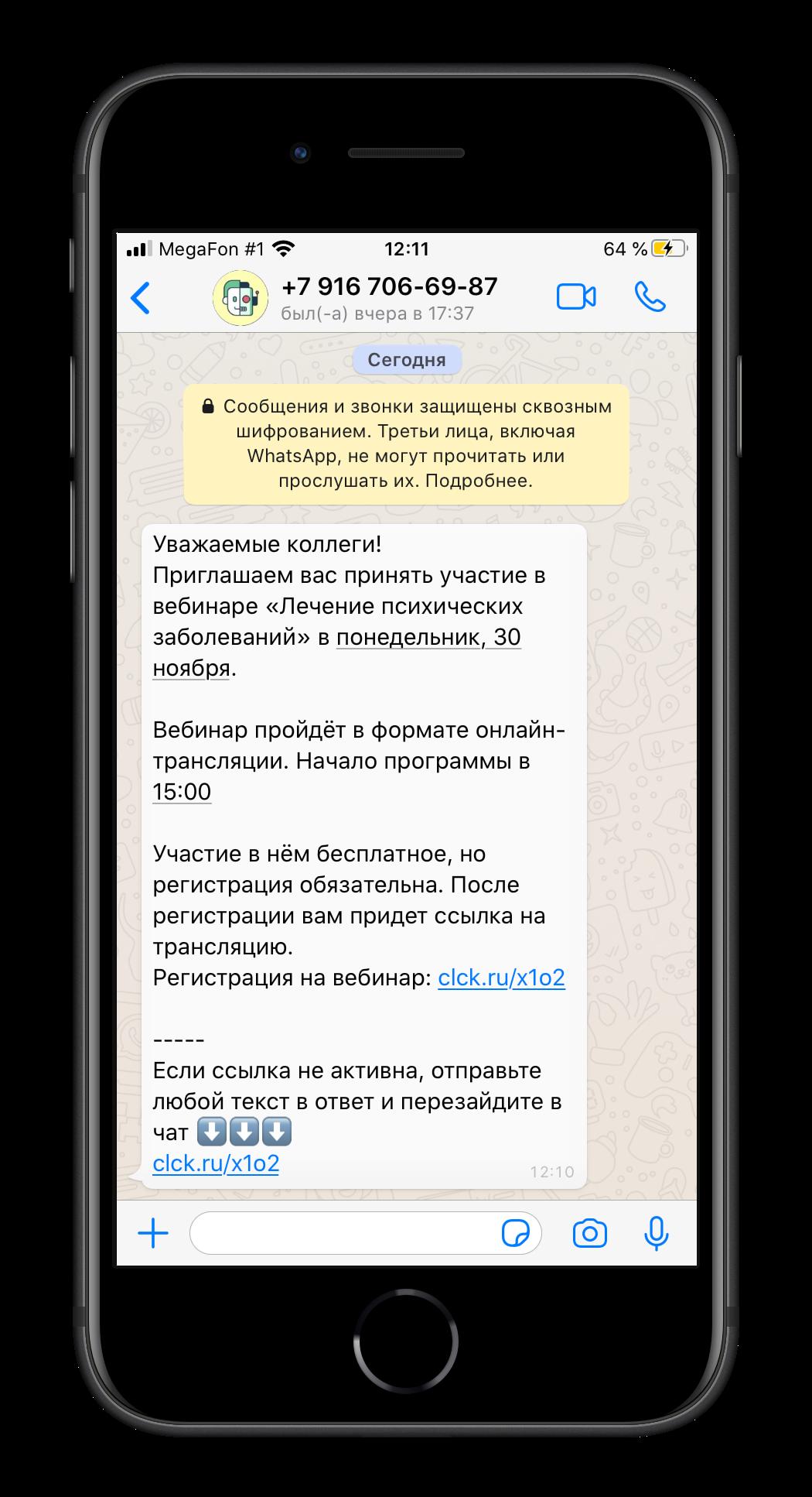 Массовая Ватсап рассылка | Как сделать массовую рассылку в WhatsApp
